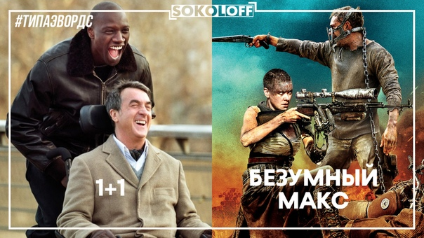 «1+1» против «Безумного Макса»  1/8 голосования за лучший фильм десятилетия