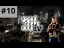GTA 4 Прохождение на русском - Часть 10