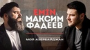 EMIN Максим Фадеев Мой Азербайджан Official Video