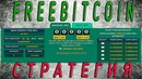 Стратегия freebitcoin 100% с ноля для маленьких балансов топ2
