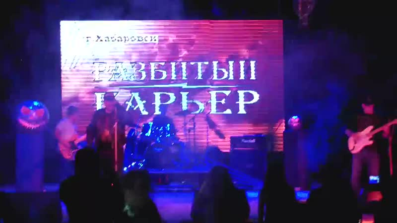 Паутина 2015 Разбитый барьер г. Хабаровск