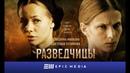 SPIES - Episode 2 eng sub РАЗВЕДЧИЦЫ - Серия 2
