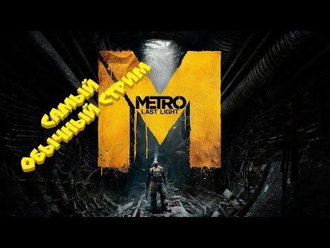 Metro: Last Light | Стрим | Максимальная сложность | Часть 4. | Финал!