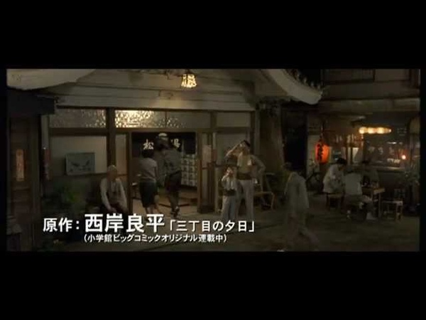 ALWAYS 続・三丁目の夕日 Трейлер яп язык