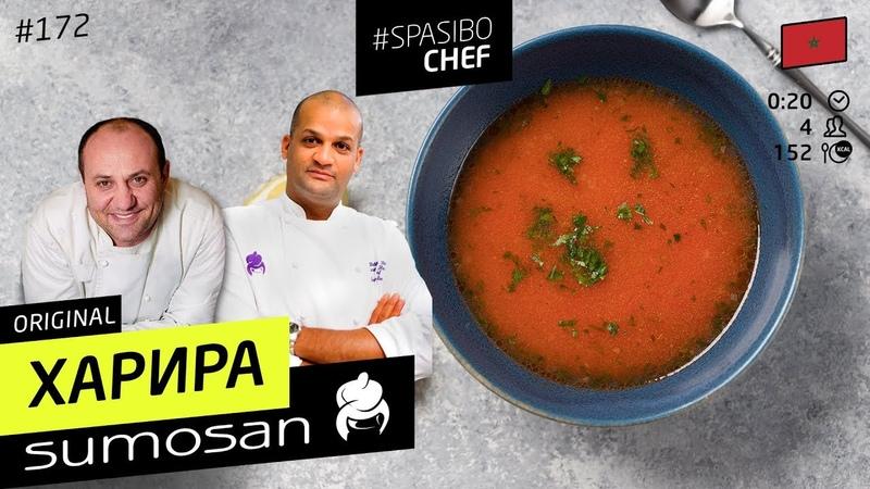 Самый СОГРЕВАЮЩИЙ суп - марокканская ХАРИРА 172 - рецепт Бубы Белкхита