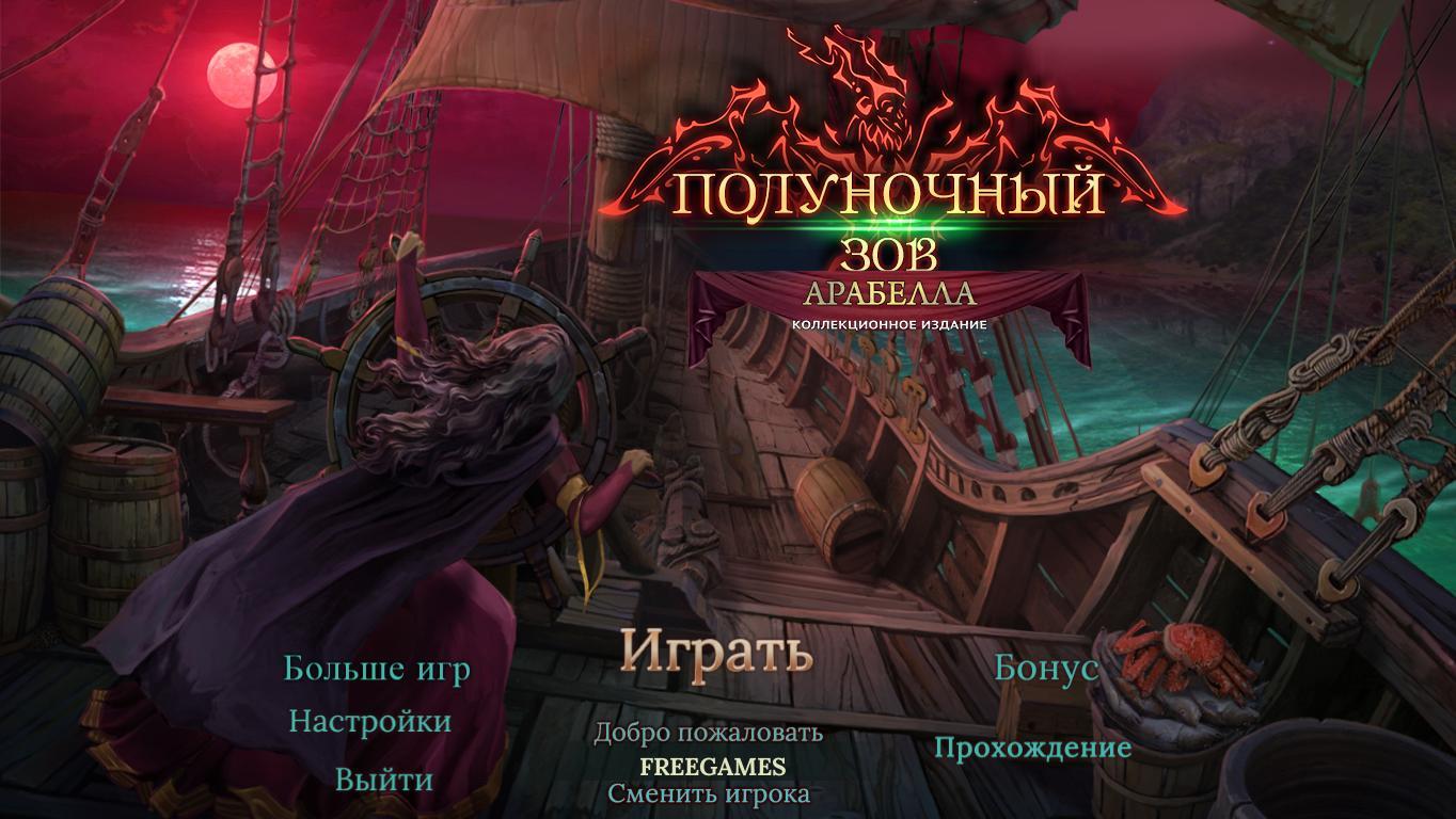 Полуночный Зов 5: Арабелла. Коллекционное издание   Midnight Calling 5: Arabella CE (Rus)