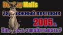 Donkeymails — зарубежный почтовик с 2005 года. Как здесь зарабатывать