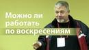 Можно ли работать по воскресениям реальная история про бизнес - Сергей Винковский