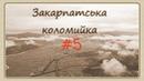Закарпатська Коломийка 5 Transcarpathian kolomyjka 5 Zakarpat·sʹka Kolomyyka коломийка