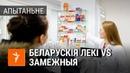 Ці давяраюць беларускім лекам Доверяют ли беларуским лекарствам