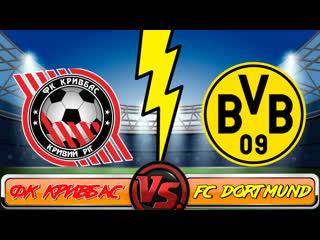 ФК Кривбас - FC Dortmund