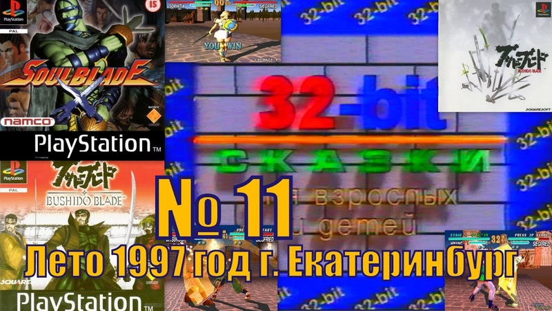 32 bit Сказки № 11 Soul Edge Bushido Blade ТК АТН г Екатеринбург 1997 год