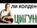 9 2 Снимаем боль в шее и плечах С Ли Холденом Гимнастика цигун для начинающих