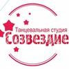 "Танцы ǀ Школа танцев ǀ Студия ""Созвездие"" Самара"