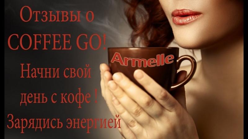 Отзывы о кофе GOFFE GO Армель Armelle