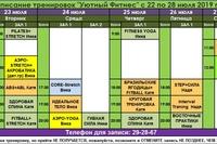 Расписание тренировок на следующую неделю 22 по 28 июля