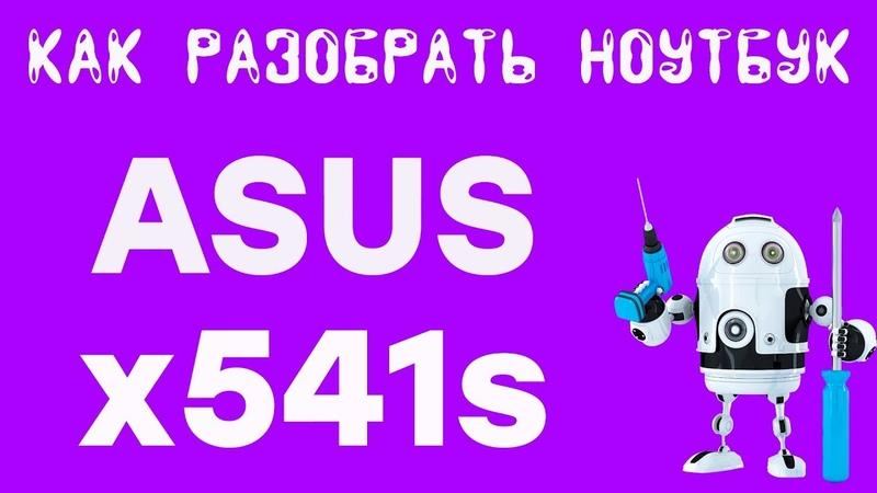 Как разобрать и почистить ноутбук Asus x541s. How to disassemble a laptop Asus x541s