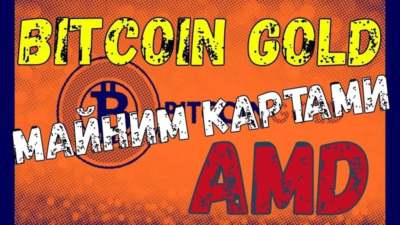 Майним Bitcoin Gold BTG картами AMD алгоритм Equihash 144.5 на пуле miningpoolhub и пуле 2miners