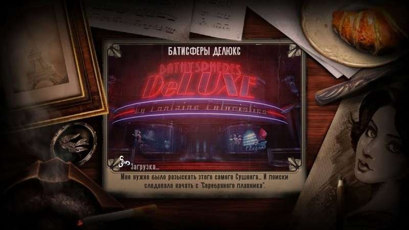 BioShockInfinite Burial at Sea ➤ Bathyspheres DeLUXE(Батисферы делюкс) №28