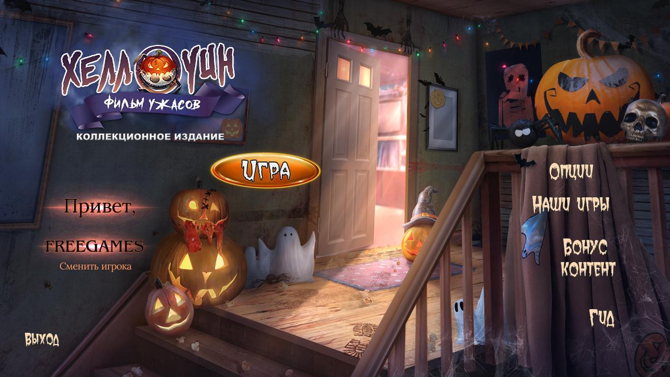 Хеллоуинские истории 3: Фильм ужасов. Коллекционное издание | Halloween Stories 3: Horror Movie CE (Rus)