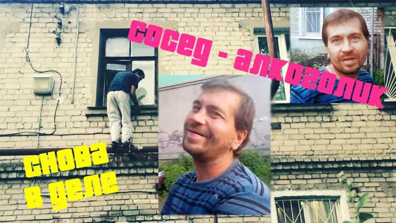 Сосед алкоголик жжет Spiderman снова в деле Огреб пизд@ль