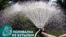 💧 Дождеватель для полива своими руками по Технологии Гордеевых   Самодельная поливалка для огорода