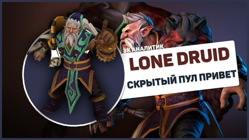 🐻 ТОПОВЫЙ ЛОН ДРУИД 5800 ИГР 53% ВИНРЕЙТ