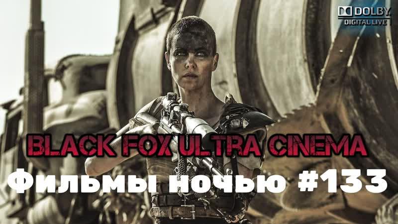В Эфире Фильмы Ночью 133 BLACK FOX Ultra Cinema