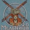 МЕЛЬНИЦА В САРАТОВЕ ● 02.11.19
