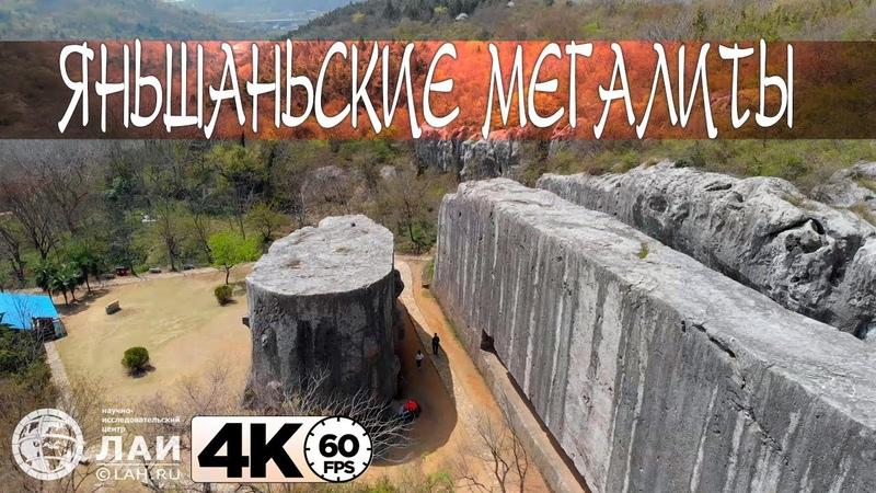 КИТАЙ: ЯНЬШАНЬСКИЕ МЕГАЛИТЫ 4K/Yangshan megaliths