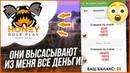 ОНИ ВЫСАСЫВАЮТ ИЗ МЕНЯ ВСЕ ДЕНЬГИ! | Обзор на Honey Role Play