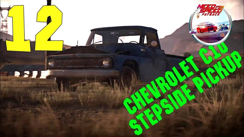 Need for Speed: Payback [no comments] 12 ~ Chevrolet C10 Stepside Pickup 1965 || Реликвия