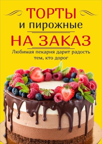 Кулинария «Любимая пекарня» - Вконтакте