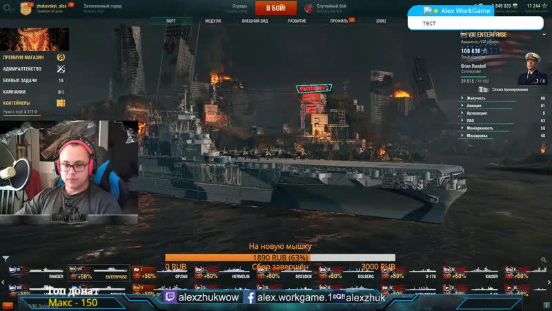 World of Warships - ПРЕМИУМ АВИК ENTERPRISE! 6