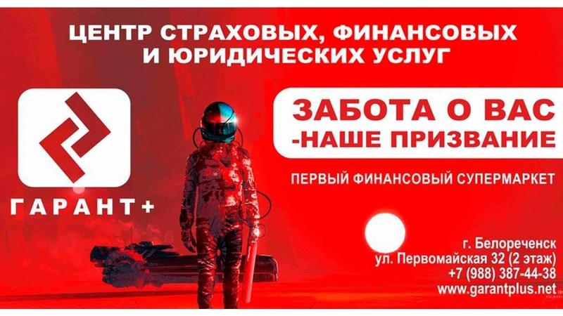 Гарант — первый финансовый супермаркет в Белореченске