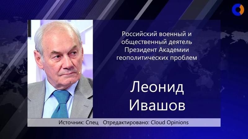 Леонид Ивашов - Путин вешает лапшу на уши. Мы превращаемся в страну третьего мира