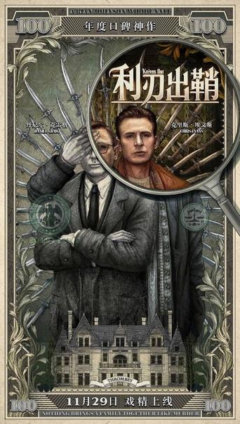 Куча новых разнообразных постеров детектива «Достать ножи» Уже в кино.
