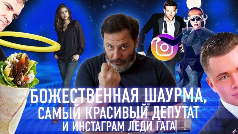 Божественная шаурма, самый красивый депутат и инстаграм Леди Гага Минаев