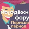 """Молодежный форум. """"Пермский период"""""""