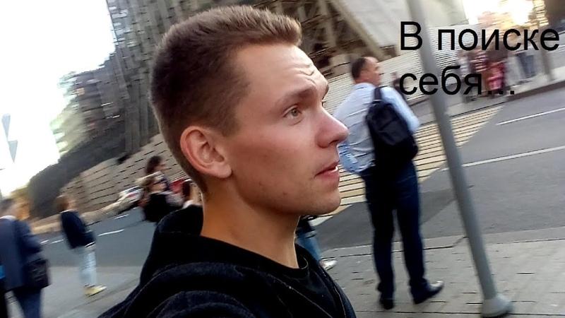 RTFORCE.Серия 20. В поиске себя. Москва