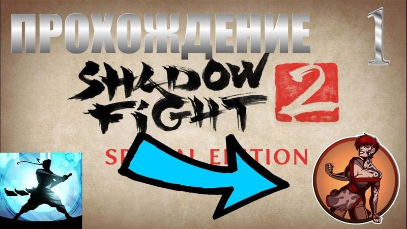 Полное прохождение Shadow Fight 2 Special Edition №1 прошёл Искру