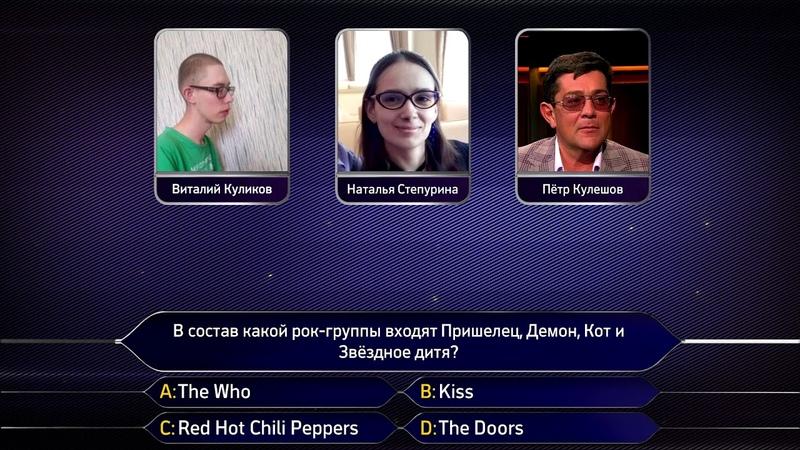 Кто хочет стать миллионером С Виталием Куликовым (10.08.2019)