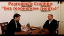 Александр Пыжиков, разговор о Сталине. 17.07.19