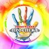"""Типография """"ПРОСПЕКТ"""" в Брянске"""