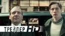 King's man: Начало   Официальный трейлер   HD