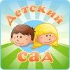 Подслушано в детских садах Челябинска