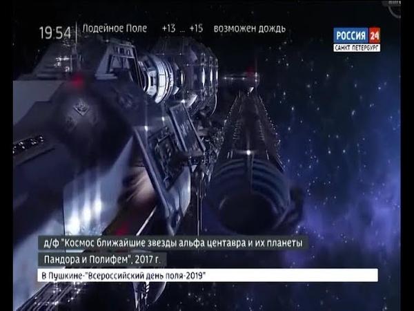 ВЕСТИ 24 Санкт-Петербург от 11.07.19