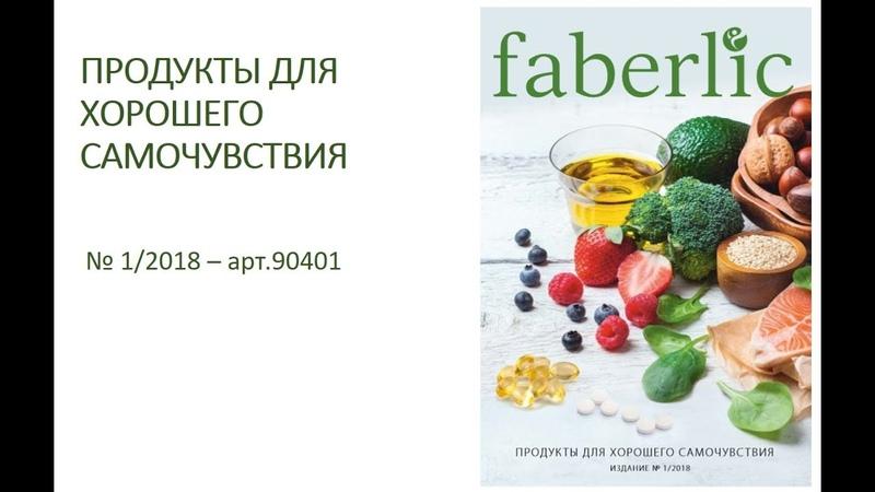 Функциональное питание и программа управления весом. Фаберлик