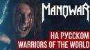 Manowar - Warriors of the World Cover на русском RADIO TAPOK