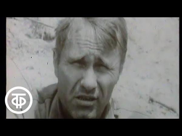 Василий Шукшин - интервью на съемках фильма Они сражались за Родину. Часть 1 (1974)